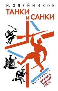 Танки и санки Н.М.Олейникова