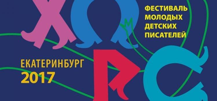 Всероссийский литературный фестиваль молодых писателей «Как хорошо уметь писать»