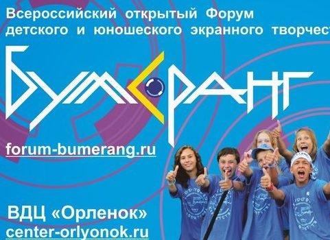 Жители Приозерска стали победителями в первом этапе конкурса «КиноЛетопись: Дети»