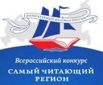 Ленинградская область — лауреат Всероссийского конкурса