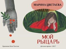 Выставка художника Кати Толстой