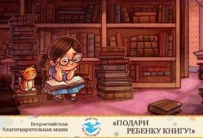 II Всероссийский конкурс «Лучшая визитная карточка библиотеки»