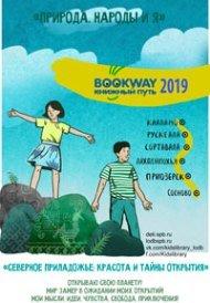 Книжный путь ookway 2019