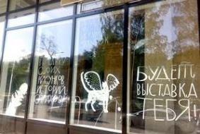 Выставка-конструктор художницы Олеси Гонсеровской «НА ВЕТКЕ СИДЕЛА ПТИЦА»