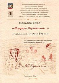 Пушкинский день в Гатчине 2019