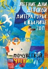 Летние дни детской литературы в Вырице — 2019