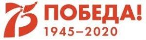 75-я годовщина Победы