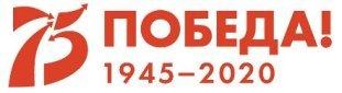 Руководство по использованию логотипа празднования 75-й годовщины Победы в Великой Отечественной войне 1941-1945 годов