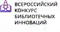 Третий Всероссийский конкурс библиотечных инноваций