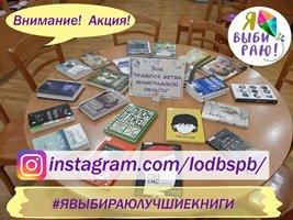 Инстаграм-акция ЛОДБ