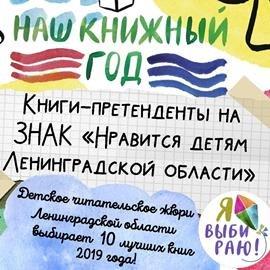Книги-претенденты на Знак 2019