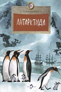 Год Антарктиды в ЛОДБ