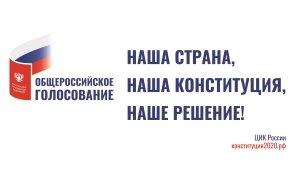 Информируем о логотипах к Общероссийскому голосованию по внесению изменений вКонституцию Российской Федерации