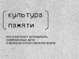 Онлайн-круглый стол<br>«Культура памяти. Что и как будут вспоминать современные дети о Великой Отечественной войне»