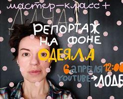 Мастер-класс Олеси Гонсеровской