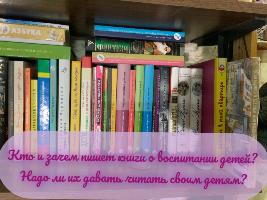 Кто и зачем пишет книги о воспитании детей? Надо ли их давать читать своим детям?