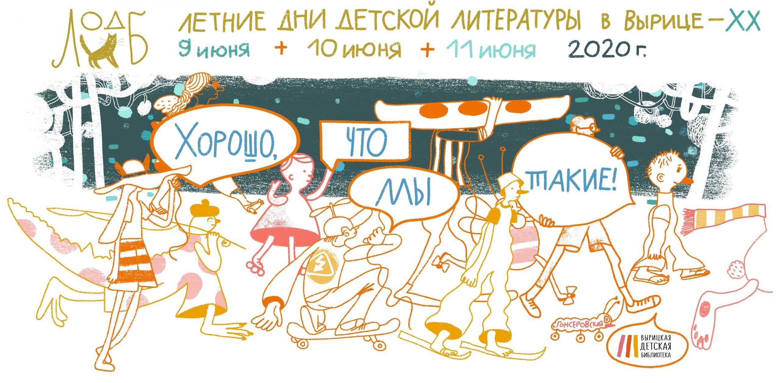 Летние дни детской литературы - 2020