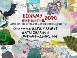 Книжный путь – BOOKWAY — 2020.<br>  Мое время в прошлом, настоящем и будущем