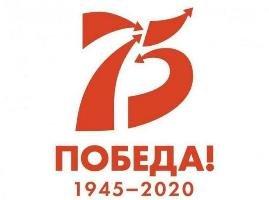 Логотип 75-летие Победы thumbnail