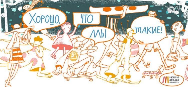 Летние дни детской литературы в Вырице<br>Доступны видеозаписи всех мероприятий