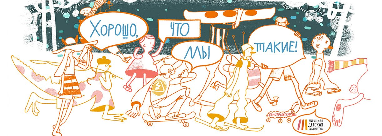Летние дни детской литературы в Вырице, 9-11 июня 2020
