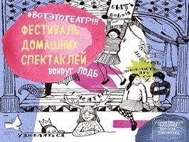 Фестиваль домашних спектаклей вокруг ЛОДБ