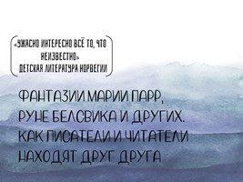 Фантазии Марии Парр, Руне Белсвика и др.<br>Как писатели и читатели находят друг друга?