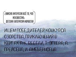 Ищем победителей конкурса озорства, приключений в книгах А-К. Вестли, Т. Эгнера, И. Прейсена, И.Амбьернсена