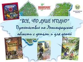 Всё, что душе угодно: путешествие по Ленинградской области с детьми и для детей