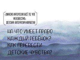 Видеозапись встречи с переводчиком Ольгой Дробот