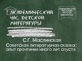 Советская литературная сказка: опыт прочтения много лет спустя