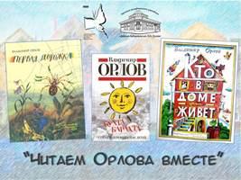 Читаем В. Орлова вместе!