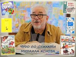 Чудо со стихами Михаила Яснова