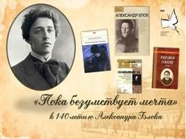 К 140-летию А. А. Блока