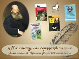 К 200-летию А.А. Фета