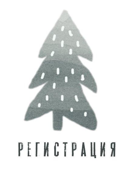 Россия – Казахстан. Открытое чтение без границ
