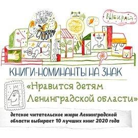 Выставка книг-претендентов на Знак 2020