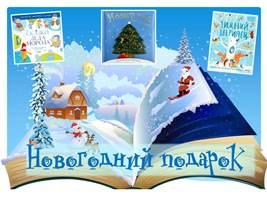 Новогодний подарок ЛОДБ