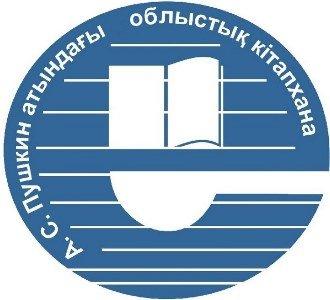 Восточно-Казахстанская областная библиотека им А.С.Пушкина