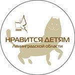 Знак «Нравится детям Ленинградской области» присвоен!