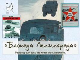 «Блокада Ленинграда» — Разговор для всех, кто хочет знать и помнить