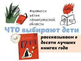 Что выбирают дети — «Гутя» Анны Анисимовой