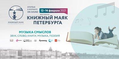 Книжный маяк Петербурга<br>Прямая трансляция на YouTube-канале