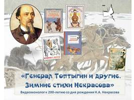 Генерал Топтыгин и другие. Зимние стихи Н.А. Некрасова