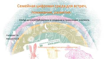 Участие ЛОДБ в конференции РГДБ «Вместе за семейный Интернет»