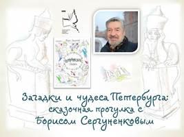 К 90-летию Б.Н. Сергуненкова