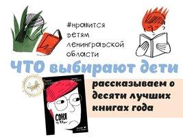 Что выбирают дети <br> «Соня из 7 «Буээ»» Алексея Олейникова