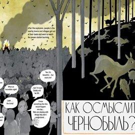 Чернобыль - выставка