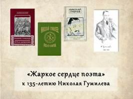 135-летие Николая Гумилева