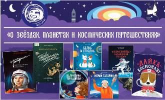 О звездах, планетах и космических путешествиях